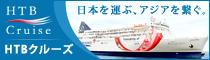 HTB クルーズ 日本を運ぶ アジアを繋ぐ